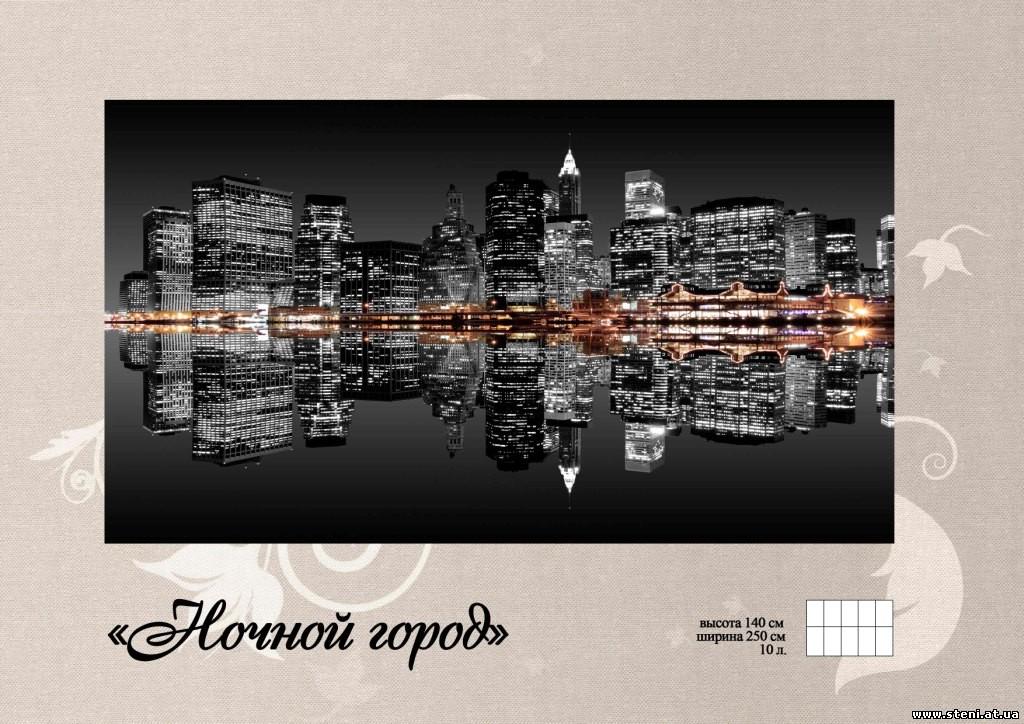 фотообои на стену ночной город:
